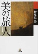 美の旅人 スペイン編 1 (小学館文庫)(小学館文庫)