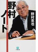 野村ノート (小学館文庫)(小学館文庫)