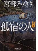 孤宿の人 下 (新潮文庫)(新潮文庫)