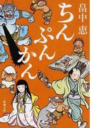 ちんぷんかん (新潮文庫 「しゃばけ」シリーズ)(新潮文庫)