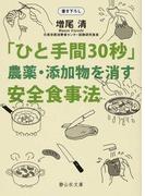 「ひと手間30秒」農薬・添加物を消す安全食事法 (静山社文庫)(静山社文庫)