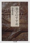独学のすすめ (ちくま文庫)(ちくま文庫)