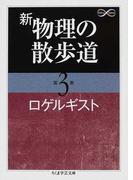 新物理の散歩道 第3集 (ちくま学芸文庫 Math & Science)(ちくま学芸文庫)