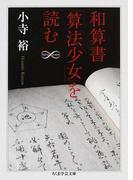 和算書「算法少女」を読む (ちくま学芸文庫 Math & Science)(ちくま学芸文庫)
