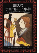 毒入りチョコレート事件 新版 (創元推理文庫)(創元推理文庫)