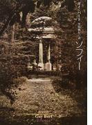 ソフィー (創元推理文庫)(創元推理文庫)