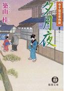 夕月夜 (徳間文庫 寺子屋若草物語)(徳間文庫)