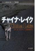 チャイナ・レイク (ハヤカワ・ミステリ文庫)(ハヤカワ・ミステリ文庫)