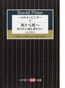 ハロルド・ピンター 3 灰から灰へ/失われた時を求めてほか (ハヤカワ演劇文庫)