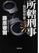 所轄刑事 (双葉文庫 新宿警察)(双葉文庫)