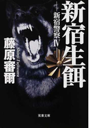 新宿生餌 (双葉文庫 新宿警察)(双葉文庫)