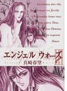 エンジェルウォーズ 3 (祥伝社コミック文庫)