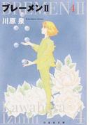ブレーメンⅡ 第4巻 (白泉社文庫)(白泉社文庫)
