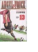 ANGEL VOICE 13 (少年チャンピオン・コミックス)(少年チャンピオン・コミックス)