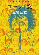 ユーレイ窓 三宅乱丈作品集 (f×COMICS)