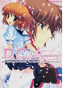 D.C.Girl's Symphony〜ダ・カーポ〜ガールズシンフォニー (角川コミックス・エース)(角川コミックス・エース)