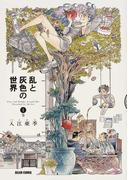 乱と灰色の世界 1巻 (BEAM COMIX)(ビームコミックス)