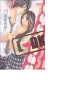 L♥DK 2 (講談社コミックスB)(別冊フレンドKC)