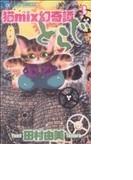 猫mix幻奇譚とらじ 3 (flowersフラワーコミックスα)