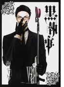 黒執事 8 (G FANTASY COMICS)(Gファンタジーコミックス)