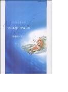 やさぐれ人魚伝説マーメイドブルース (BAMBOO COMICS)