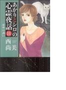 あかりとシロの心霊夜話 11 毒華の誘い (エルジーエーコミックス)