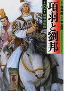 項羽と劉邦 第2巻 関中争奪戦 (MF文庫)(MF文庫)