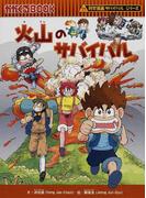 火山のサバイバル 生き残り作戦 (かがくるBOOK 科学漫画サバイバルシリーズ)