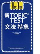 1駅1題新TOEIC TEST文法特急