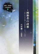 雨新者の詩想 新しきものを雨らす詩的精神(1977−2006) 石村柳三詩論集 (詩論・芸術論石炭袋新書)