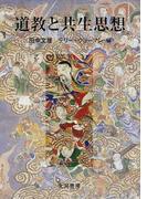 道教と共生思想 第3回日米道教研究会議論文集