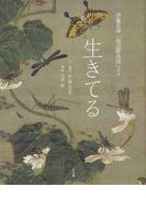生きてる 伊藤若冲「池辺群虫図」より