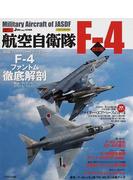 航空自衛隊F−4 改訂版