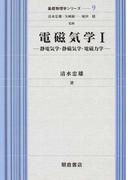 電磁気学 1 静電気学・静磁気学・電磁力学 (基礎物理学シリーズ)
