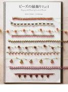 ビーズの縁飾り Vol.1 Edging with Beads by Crochet & Needle