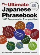 会話のための日本語表現1800 英文版