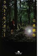 ラスト・セメタリー (幻冬舎文庫)(幻冬舎文庫)