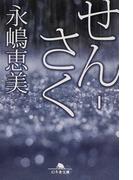 せん−さく (幻冬舎文庫)(幻冬舎文庫)