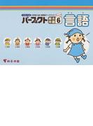 ハイレベル小学校入試分野別ワークブックパーフェクト総合問題 キリトリ式 6 言語