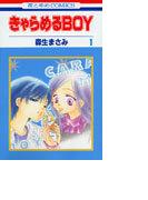 きゃらめるBOY(花とゆめCOMICS) 3巻セット(花とゆめコミックス)