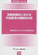 消費者契約における不当条項の横断的分析 (別冊NBL)