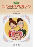 エンジョイ・ユア妊娠ライフ 妊娠中のあなたへのちょっとしたアドバイス 改訂2版