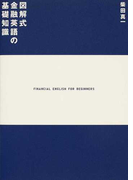 図解式金融英語の基礎知識