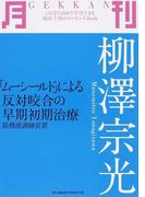 月刊柳澤宗光 「ムーシールド」による反対咬合の早期初期治療 筋機能訓練装置 (ひと月で読めて学習できる臨床手技のエッセンスBook)