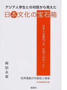 日本文化の宝石箱 アジア人学生との対話から見えた 世界貢献の可能性と使命 日本人は勇気づき、外国人はなっとく 日本語教師必読