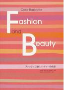 ファッション&ビューティーの色彩