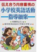 伝え合う内容重視の小学校英語活動指導細案