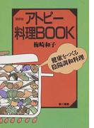 アトピー料理BOOK 健康をつくる陰陽調和料理 最新版