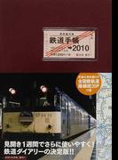 鉄道手帳 2010