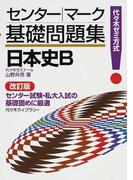 日本史B 代々木ゼミ方式 改訂版 (センター・マーク基礎問題集)